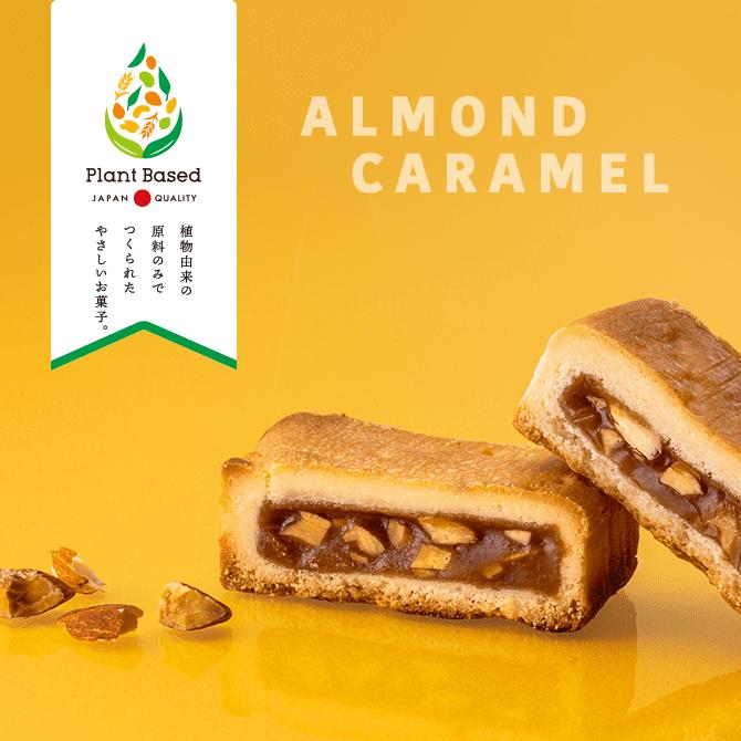 ALMOND CARAMEL Plant Based JAPAN QUALITY 植物由来の原料のみでつくられたやさしいお菓子。